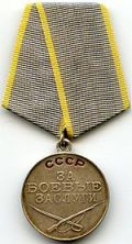 150px-Medal for Merit in Combat.jpg