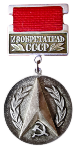 150px-Badge Inventor of the USSR.png